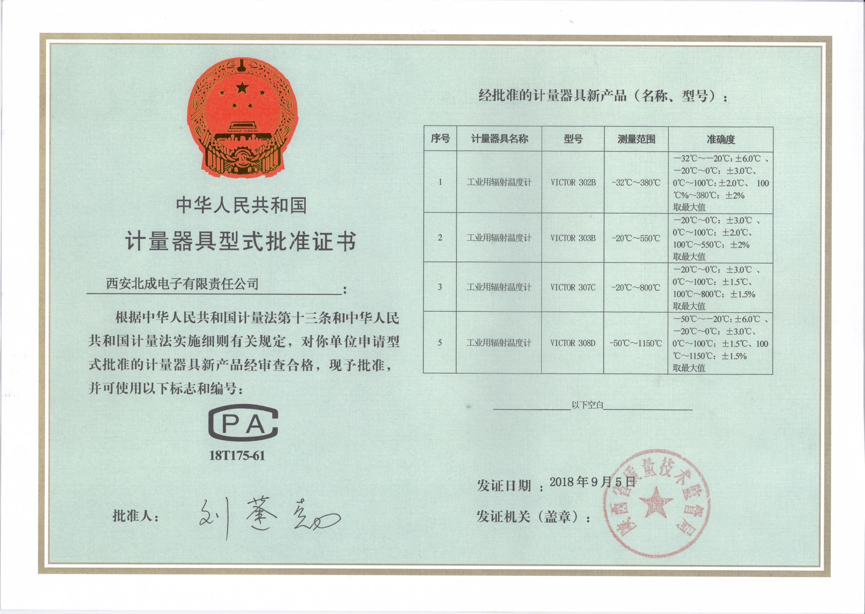 形式批准证书