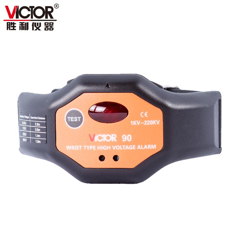 VICTOR 90手腕式高压报警器